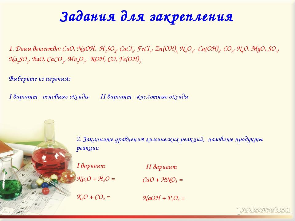 Задания для закрепления 1. Даны вещества: CaO, NaOH, Н2SO4, CaCl2, FeCl3, Zn(...