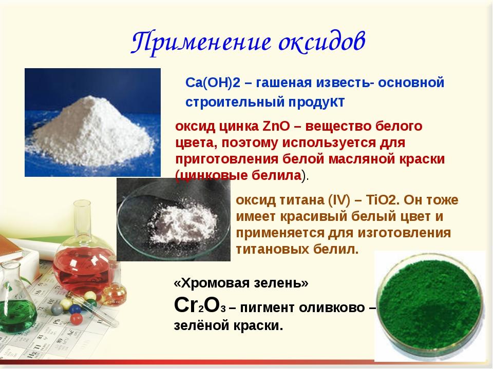 Применение оксидов оксид цинка ZnO – вещество белого цвета, поэтому используе...