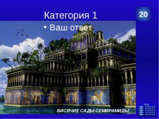 Категория 2 Назовите известные храмы Древнего Египта 50 1. 2. 3. 4. Категория