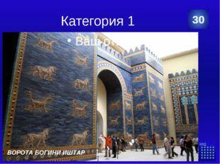 Категория 3 Какой цивилизации принадлежат эти шедевры скульптуры. 20 Категори