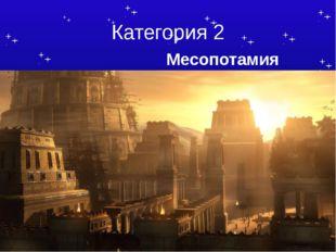 Категория 1 Назовите одно из семи чудес света Древнего мира, описанного Герод
