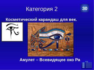 Категория 5 Назовите достопримечательности Древнего Рима. 40 1. 2. 3. 4. 5. К