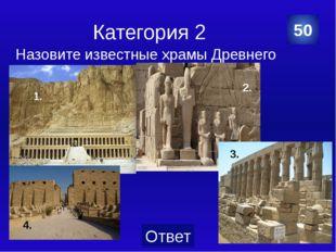 Категория 2 50 3 1 3 2 1. Храм царицы Хатшепсут. 2 – 3. Храм Амона Ра в Луксо