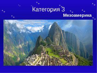 Категория 3 Мезоамерика Тема