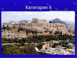 Категория 4 Древняя Греция Тема