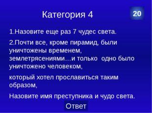 Категория 5 1.Дорический ордер 2.Ионический ордер 3.Коринфский ордер 30 Катег