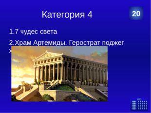 Категория 5 1.Акведук 2.Капитолийская волчица 3.Колизей 4.Колонна Траяна 5.Па