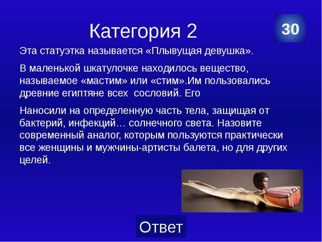 Категория 5 30 1. 2. 3. Категория Ваш вопрос Ответ