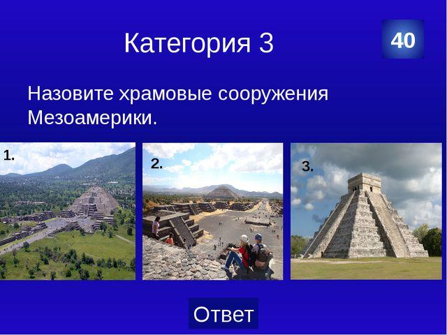 Категория 4 Лавр благородный Лавровый венок 10 Категория Ваш ответ