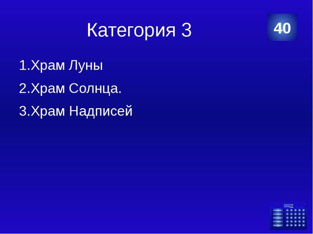 Категория 4 1.7 чудес света 2.Храм Артемиды. Герострат поджег храм. 20 Катего...
