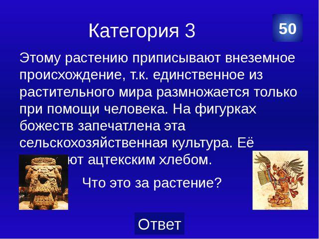 Категория 4 1.Афина Парфенос – Фидий 2.Венера Милосская – Агесандр 3.Зевс Оли...