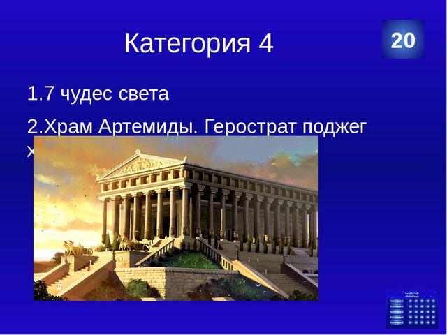 Категория 5 1.Акведук 2.Капитолийская волчица 3.Колизей 4.Колонна Траяна 5.Па...