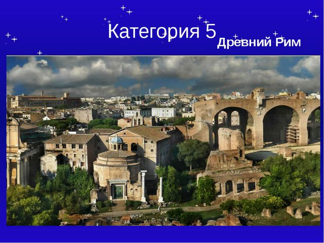 Категория 5 Древний Рим Тема