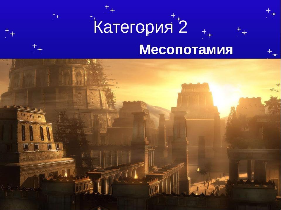 Категория 1 Назовите одно из семи чудес света Древнего мира, описанного Герод...