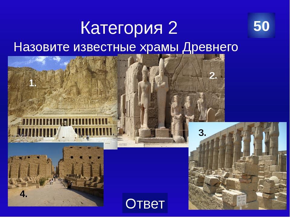 Категория 2 50 3 1 3 2 1. Храм царицы Хатшепсут. 2 – 3. Храм Амона Ра в Луксо...