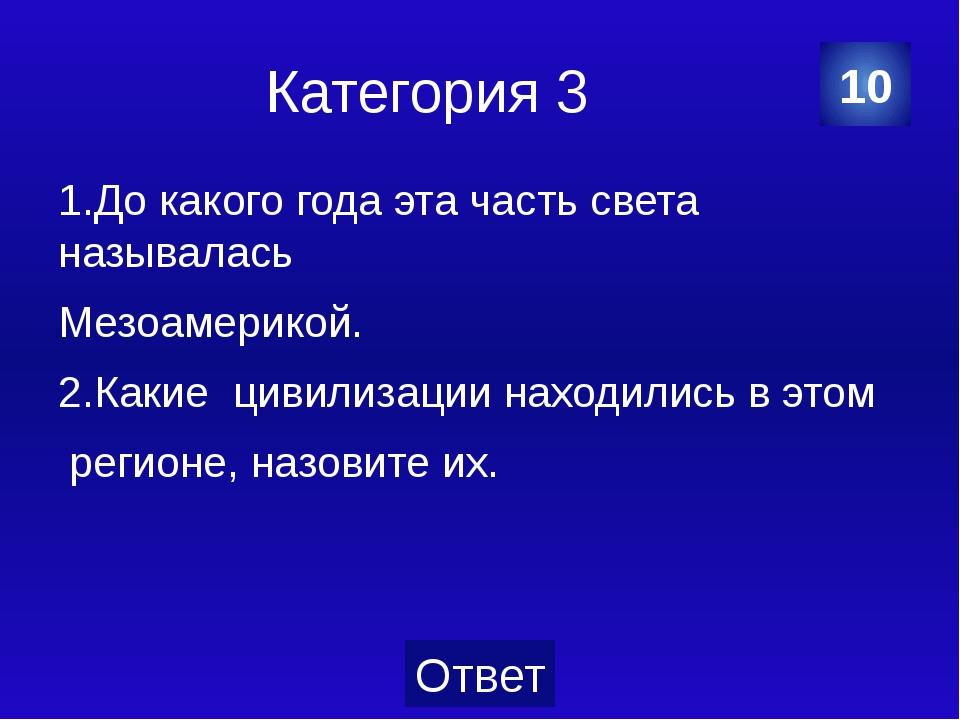Категория 3 Ольмеки 20 Категория Ваш ответ