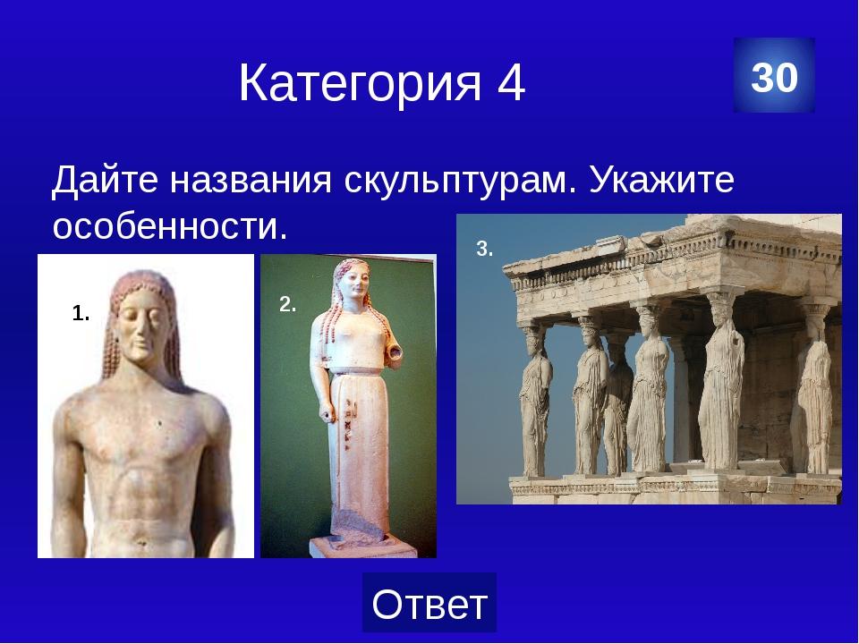 Категория 5 50 Карл Брюллов «Последний день Помпеи» Категория Ваш ответ