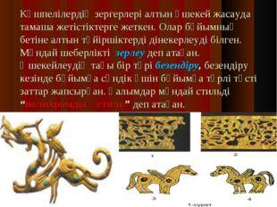 Көшпелілердің зергерлері алтын әшекей жасауда тамаша жетістіктерге жеткен. Ол