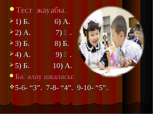 Тест жауабы. 1) Б. 6) А. 2) А. 7) Ә. 3) Б. 8) Б. 4) А. 9) Ә. 5) Б. 10) А. Бағ...