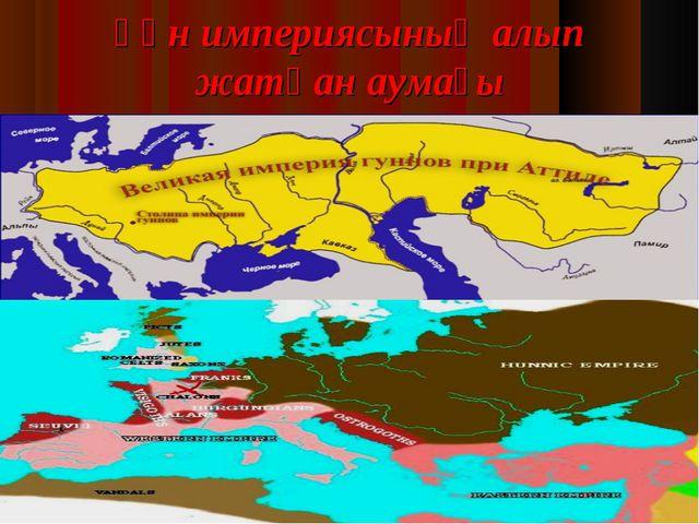 Ғұн империясының алып жатқан аумағы