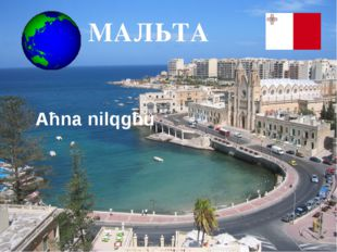 МАЛЬТА Aħna nilqgħu