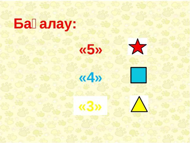 Бағалау: «5» «4» «3»