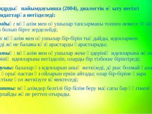 Александрдың пайымдауынша (2004), диалогтік оқыту негізгі бес қағидаттарға не