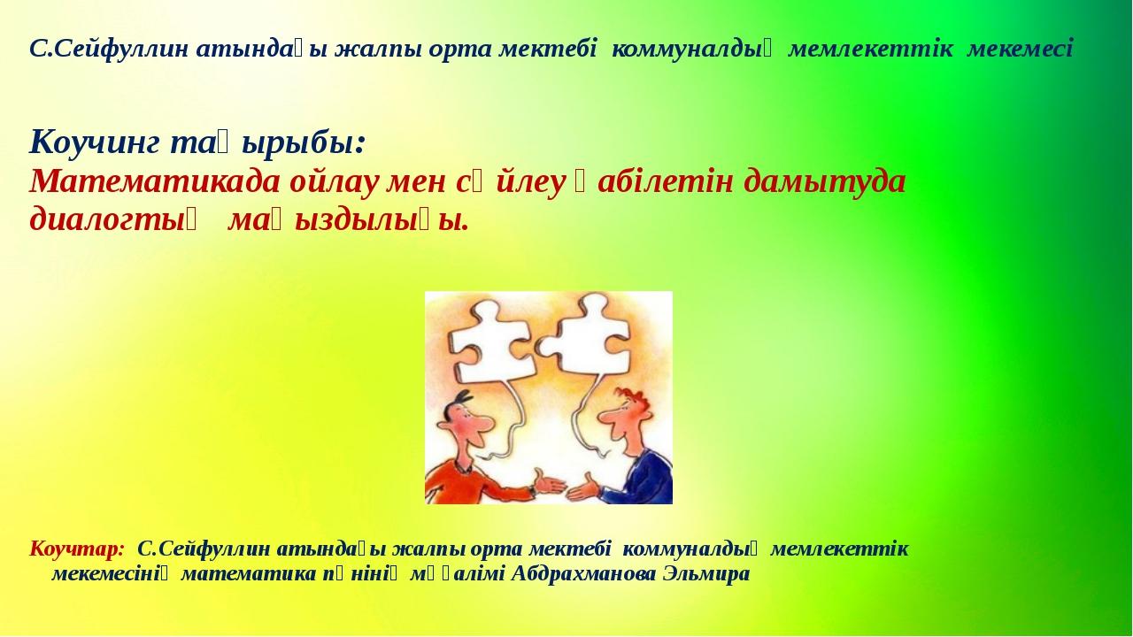 С.Сейфуллин атындағы жалпы орта мектебі коммуналдық мемлекеттік мекемесі Коуч...