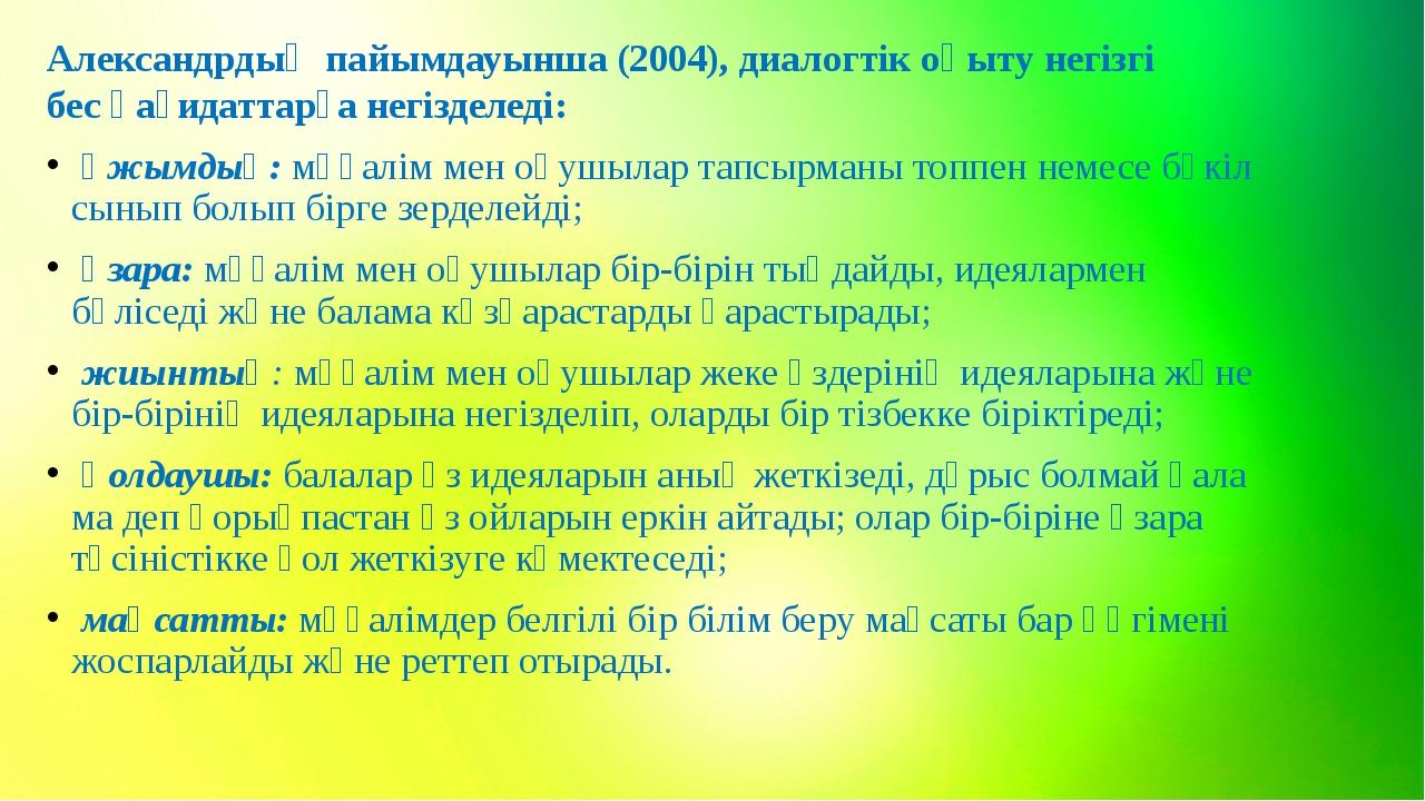 Александрдың пайымдауынша (2004), диалогтік оқыту негізгі бес қағидаттарға не...
