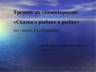 Тренинг по сказкотерапии: «Сказка о рыбаке и рыбке» (по сказке А.С.Пушкина) А