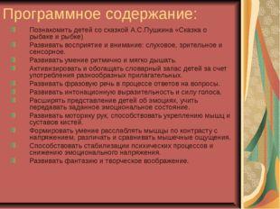 Программное содержание: Познакомить детей со сказкой А.С.Пушкина «Сказка о ры
