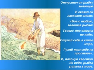 Отпустил он рыбку золотую И сказал ей ласковое слово: «Бог с тобою, золотая р