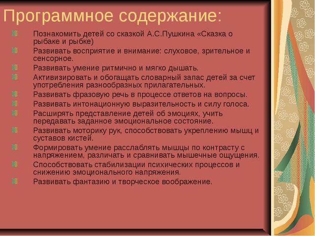 Программное содержание: Познакомить детей со сказкой А.С.Пушкина «Сказка о ры...