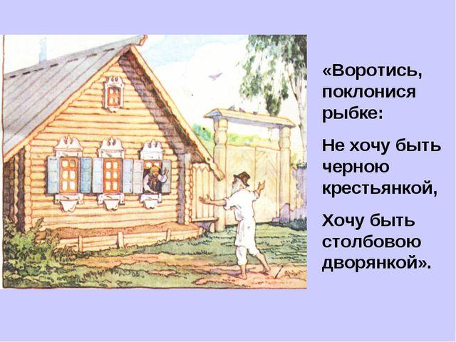 «Воротись, поклонися рыбке: Не хочу быть черною крестьянкой, Хочу быть столбо...