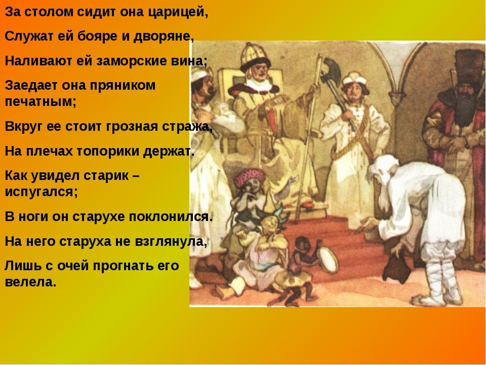 За столом сидит она царицей, Служат ей бояре и дворяне, Наливают ей заморские...