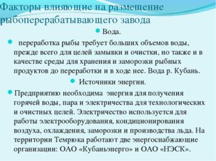 Факторы влияющие на размещение рыбоперерабатывающего завода Вода. переработка