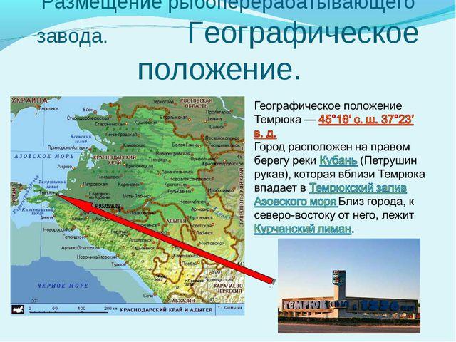 Размещение рыбоперерабатывающего завода. Географическое положение.