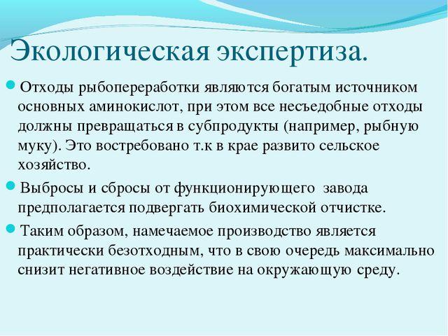 Экологическая экспертиза. Отходы рыбопереработки являются богатым источником...