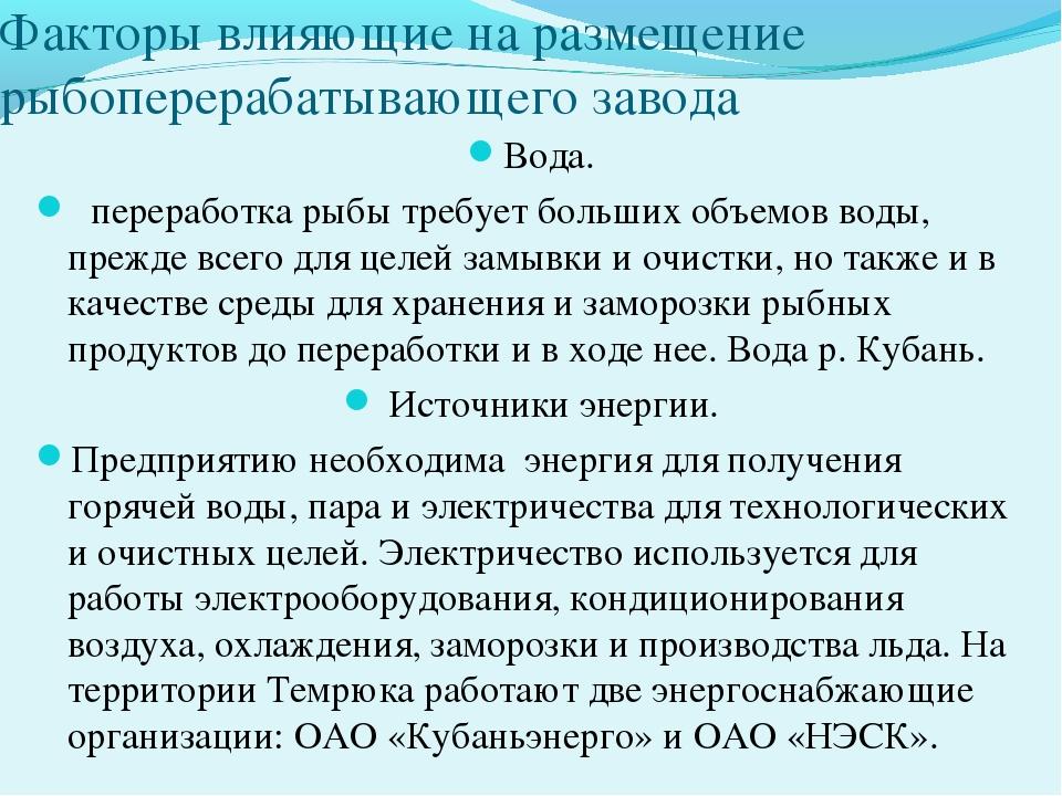 Факторы влияющие на размещение рыбоперерабатывающего завода Вода. переработка...