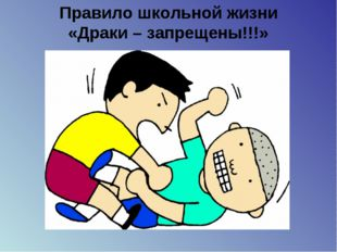 Правило школьной жизни «Драки – запрещены!!!»