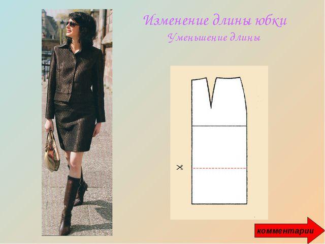 Изменение длины юбки Уменьшение длины  комментарии