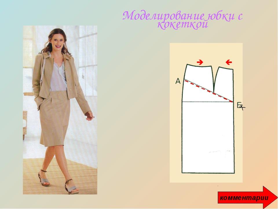 Моделирование юбки с кокеткой    комментарии