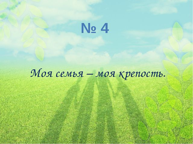 № 4 Моя семья – моя крепость.
