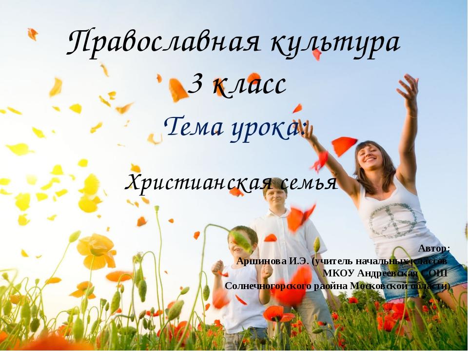 Православная культура 3 класс Автор: Аршинова И.Э. (учитель начальных классов...