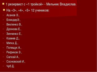 1 резервист с «1 тройкой» - Мельник Владислав. На «3», «4», «5» 12 учеников: