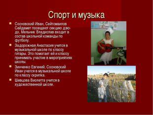 Спорт и музыка Сосновский Иван, Сейтсмаилов Сейдамет посещают секцию дзю-до,
