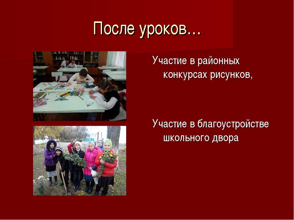 После уроков… Участие в районных конкурсах рисунков, Участие в благоустройств...