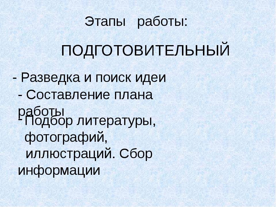 Этапы работы: ПОДГОТОВИТЕЛЬНЫЙ - Разведка и поиск идеи - Составление плана р...