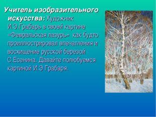 Учитель изобразительного искусства: Художник И.Э.Грабарь в своей картине «Фе