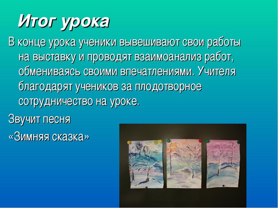 Итог урока В конце урока ученики вывешивают свои работы на выставку и проводя...